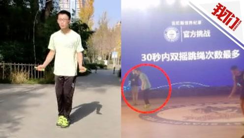 一秒内手腕转7.4次!小伙30秒内双摇跳绳100次 刷新吉尼斯世界纪录