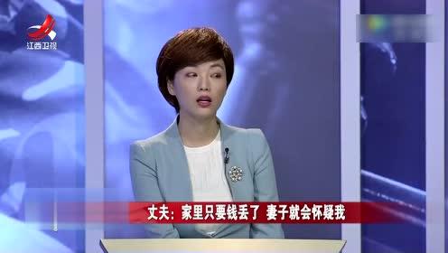 李先生无奈:家里只要钱丢了 妻子就会怀疑我