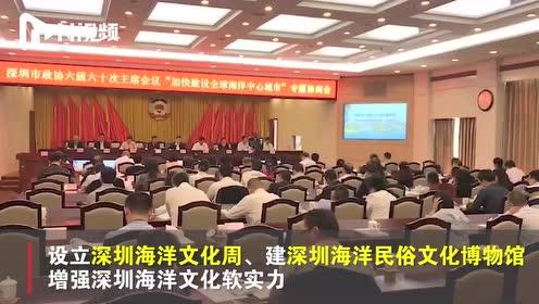 深圳市政协召开专题协商会,280公里滨海地铁线或纳入城市规划