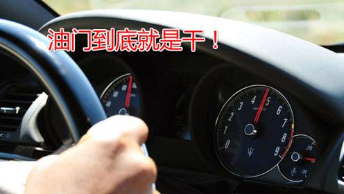 自动挡车起步时,缓踩油门省油,还是大脚油门省油?新手多学学
