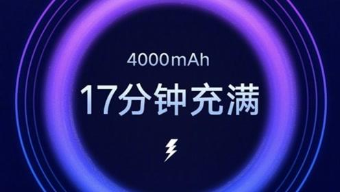 小米100W快充明年商用 红米K30入网 120Hz+6000万像素?