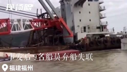 台湾籍杂货船碰撞进水沉没,7人获救2人失联