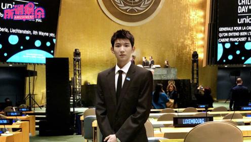 王源出席联合国大会高级别会议 代表中国青年在关注儿童受教育权利领域发声