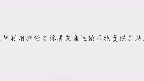 吉林省高等级公路建设局原党委书记陈立华贪污、受贿案一审判处有期徒刑六年
