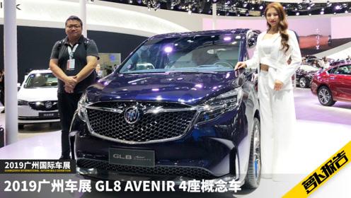 奢华GL8 Avenir4座概念车 你受得了吗? - 2019广州车展