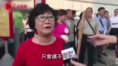香港市民街头怒斥黑衣人:香港这么好 你们要怎么样才算自由