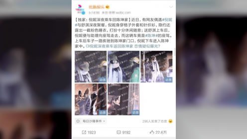 陈坤、倪妮在线辟谣,为啥网友却希望他们在一起?发糖太甜了