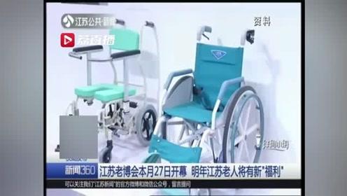 """江苏老博会下周开幕 明年江苏老人将有新""""福利"""""""
