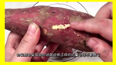 1分钟挑出好吃的红薯,学到就是赚到,早看早知道!