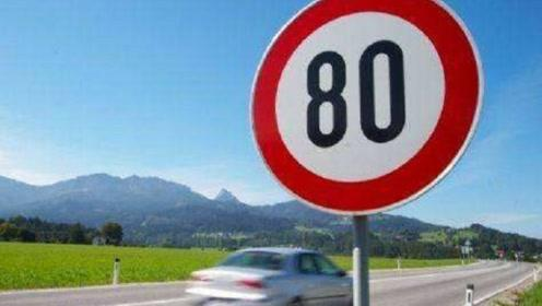 高速开到120码,前面有限速80的牌,要急刹车吗?交警给出答案!