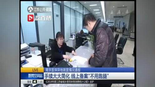 南京医保异地就医手续大大简化 线上备案方便快捷