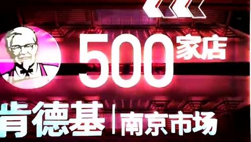 27年,肯德基南京市场突破500家,美食与爱都不曾辜负