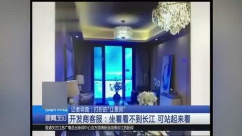 800万江景房不能坐拥环幕江景?开发商:你可以站着看