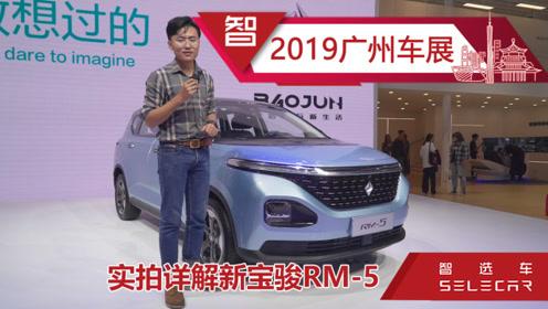 广州车展实拍新宝骏RM-5,7.88万起售,推出5/6/7座版车型