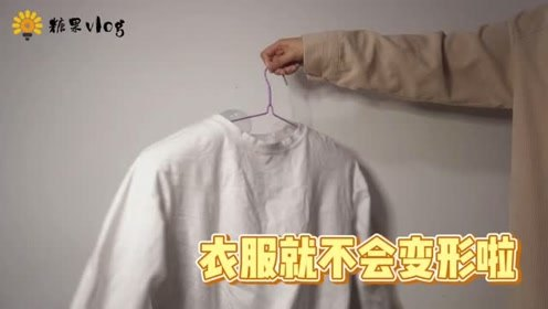 怎么样挂衣服不会让衣服变形?用这个办法就搞定了!