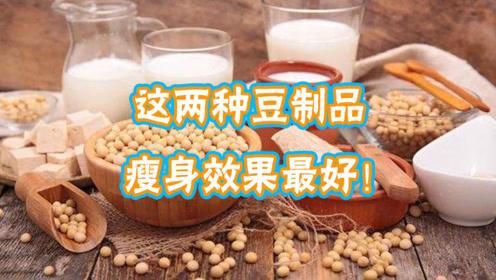 这两种豆制品,热量低延长饱腹感!瘦身医师:减肥效果特别好!