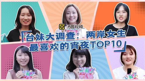 台妹大调查:两岸女生最喜欢的宵夜TOP10