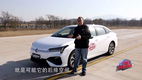 广汽新能源测评