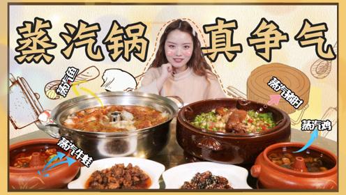 """安排一顿打""""汽""""餐——云南汽锅菜"""