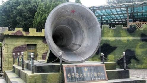"""世界上""""最大""""的喇叭,声音可传12公里,厦门喊一声台湾就能听到"""