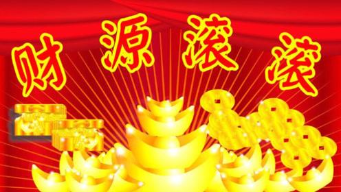 """12月""""鸿运当头""""的3个生肖,旺上加旺,财源""""滚滚""""来 !"""