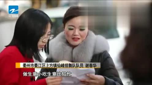 衢州衢江:先锋排舞队队员勤学苦练,在上方镇新春晚会华丽登场