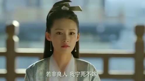 庆余年林婉儿发话了,若非良人,宁死不嫁!