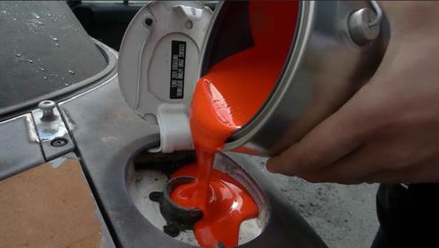 老外往汽车油箱中加满油漆,一脚油门踩下去,场面瞬间失控了!