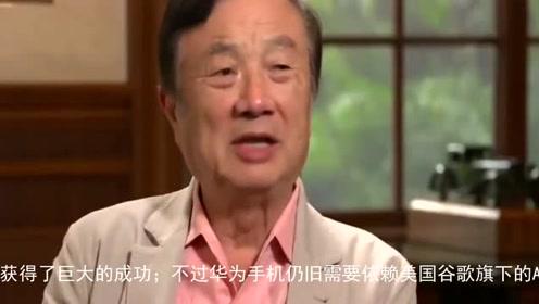 外媒采访华为创始人任总,他表示华为手机能成世界第一!