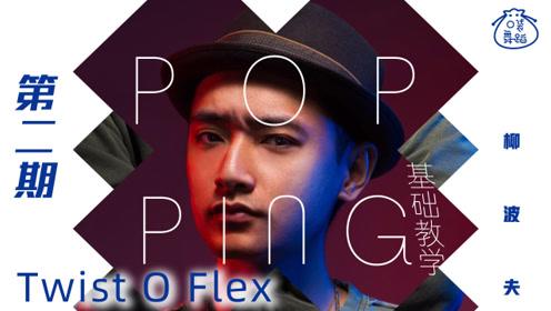 教你入门POPPING,第二期Twist O Flex,简单易学!