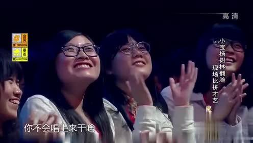 宋小宝舞台上遇奇葩,不会唱还上来秀,笑喷全场啦!