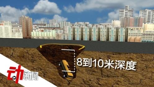 3D还原广州地陷救援60小时:3人仍失联 推测或埋入10米