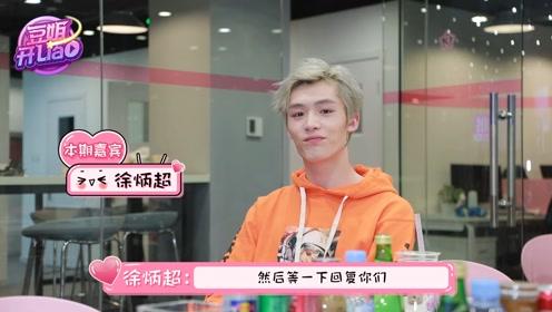 徐炳超竟想成为豆姐上司?怼粉丝他是专业的!