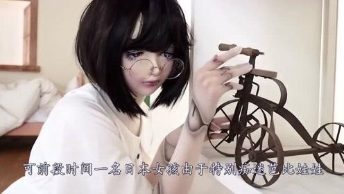 商场的娃娃变成真人,会是啥模样?日本女孩花9年时间成功整容!