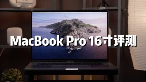 在专业用户手中,2万元的16寸MacBook Pro能做什么?