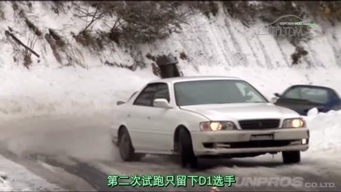 下雪封山路 我要开始漂移了