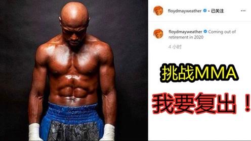 要钱不要命了?梅威瑟公开表示20年复出打MMA!这次被ko是准了