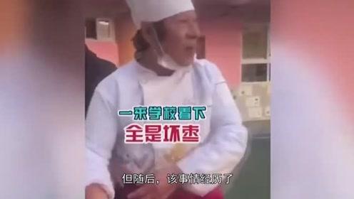 幼儿园厨师怒斥校方用坏枣熬汤,事情再三反转