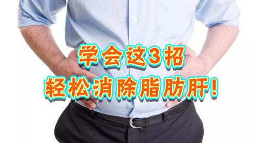 得了脂肪肝怎么办?健康医师:学会这三招,帮你消除脂肪肝健康瘦