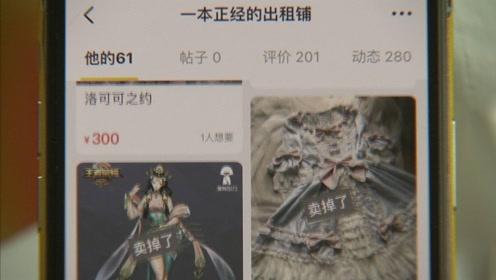 """女子建群售卖""""皇帝的新装"""",数十被害人像吃迷药一样乖乖打钱"""