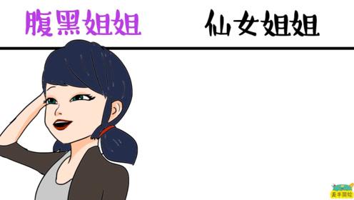 赵琳的腹黑姐姐vs仙女姐姐,如果光头强遇到了她,只怕会怦然心动