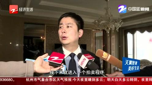 """杭州武林壹号一套豪宅被贴上封条  """"老赖""""业主欠款937万"""