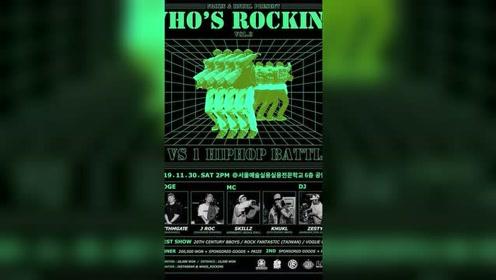 韩国赛事Who's Rocking 2019 Hiphop八强战