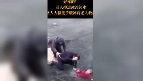 老人掉进河里,路人大叔徒手破冰将老人救出