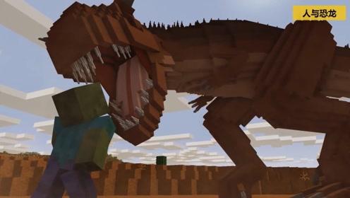 我的世界版方块动画:人类大战恐龙
