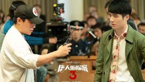 《唐人街探案3》首发特辑 王宝强刘昊然迎新队友