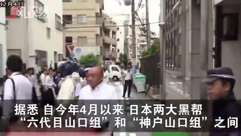 开枪重伤敌对帮派成员,日本黑帮60岁核心人物被捕