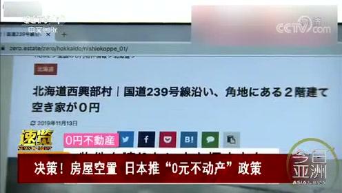 """决策!房屋空置 日本推""""0元不动产""""政策"""