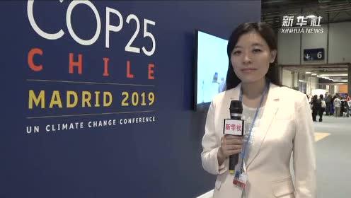 记者连线  马德里气候变化大会:直面问题