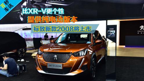 【百秒车讯】比XR-V更个性 提供纯电动版本 标致新款2008将上市